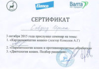 Valta Pet Products Certificate